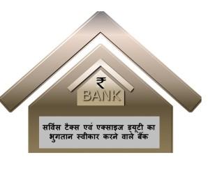 सर्विस टैक्स एवं एक्साइज ड्यूटी का भुगतान स्वीकार करने वाले बैंक