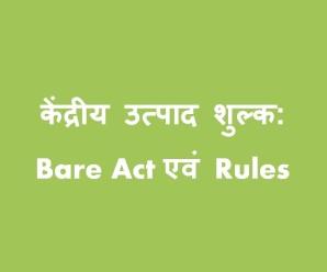 केंद्रीय उत्पाद शुल्क : Bare Act एवं Rules
