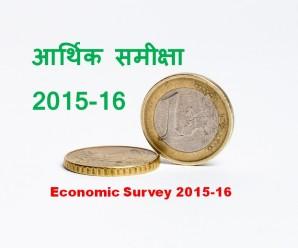 आर्थिक समीक्षा [Economic Survey 2015-16]
