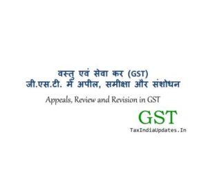 वस्तु एवं सेवा कर (GST) में अपील, समीक्षा और संशोधन (Appeals in GST)