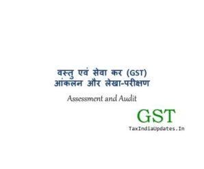 वस्तु एवं सेवा कर (GST)  आंकलन और लेखा-परीक्षण (GST Assessment and Audit)