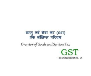 वस्तु एवं सेवा कर एक संक्षिप्त परिचय (Overview of Goods and Services Tax)