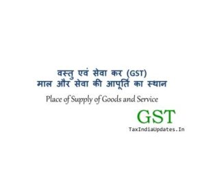 GST: माल और सेवा की आपूर्ति का स्थान (Place of Supply of Goods and Service)